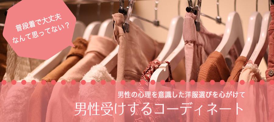 シチュエーション別!パパ活に向いている服装・コーデを紹介!