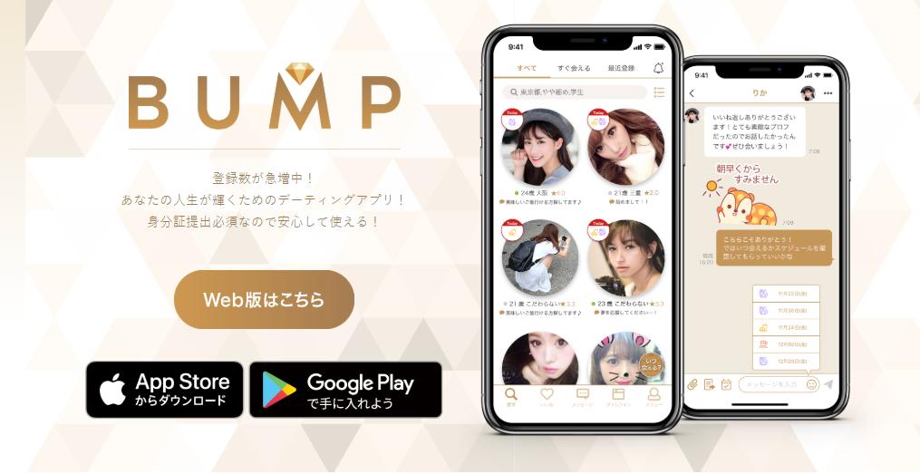 BUMP(バンプ)