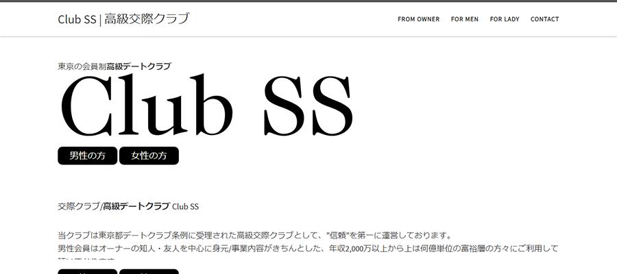 Club SS