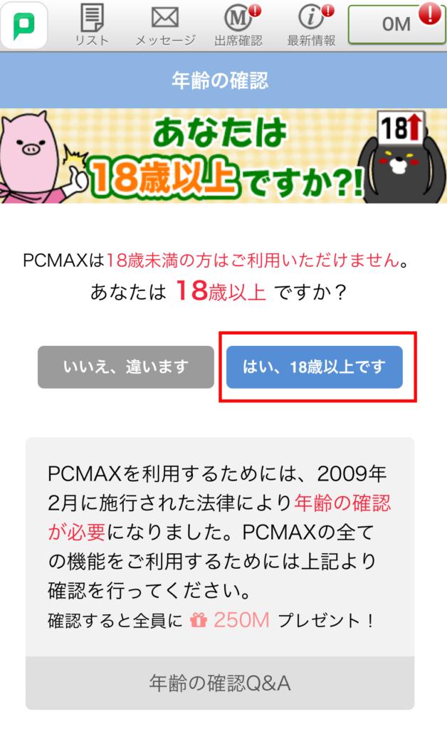 PCMAX パパ活
