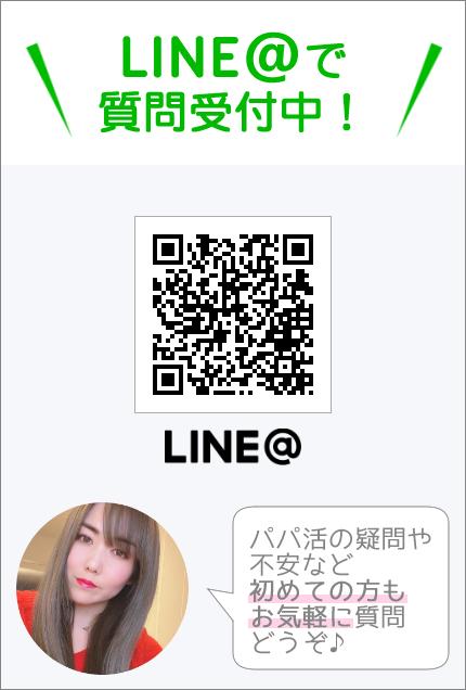 LINE@ あいり 質問受付中