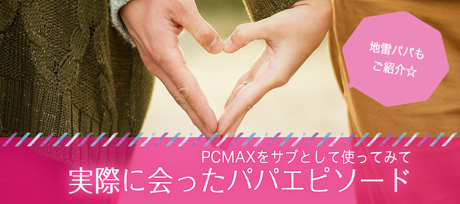 PCMAX 口コミ
