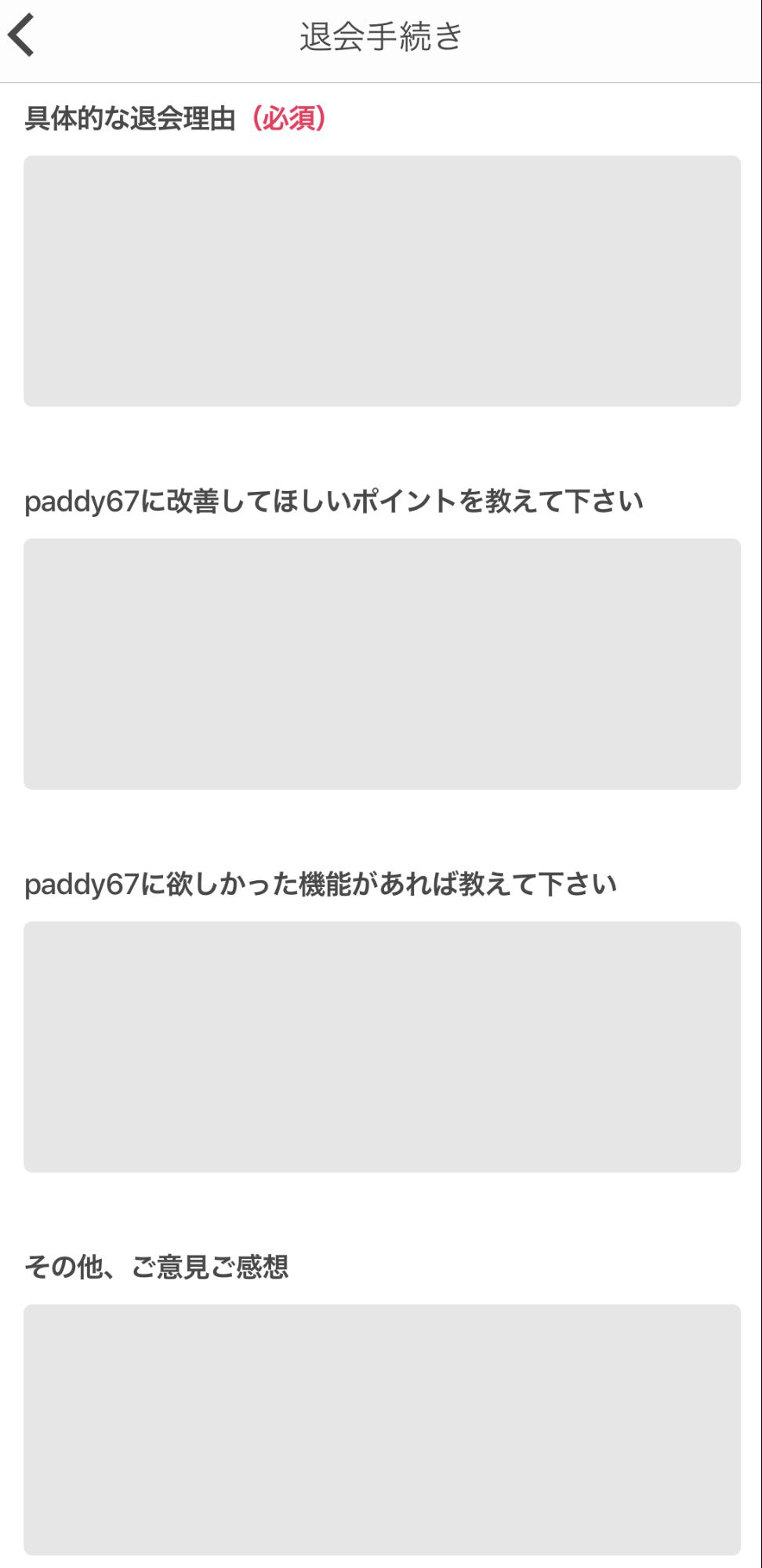 paddy67(パディ67)退会