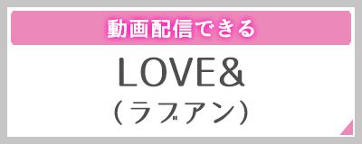 ラブアン Love&