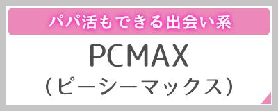 PCMAX ピーシーマックス