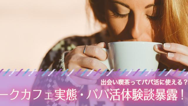 出会い喫茶ってパパ活に使える?トークカフェの実態とパパ活体験談を暴露!